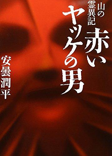 山の霊異記 赤いヤッケの男 (MF文庫 ダ・ヴィンチ あ 2-1)の詳細を見る