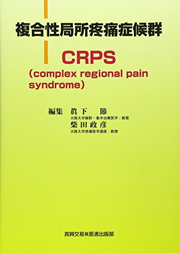 複合性局所疼痛症候群CRPS—complex regional pain syndrome