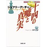十四の嘘と真実 (新潮文庫)