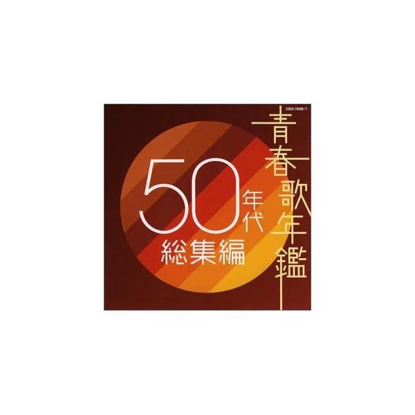 青春歌年鑑 50年代総集編の商品画像