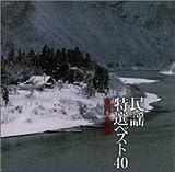 民謡特選ベスト40(東日本編)