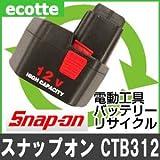 【お預かり再生】 スナップオン CTB312 12V 電池パック セル 詰め替えサービス 1個 【6ヶ月保証付き】 バッテリー 交換 充電