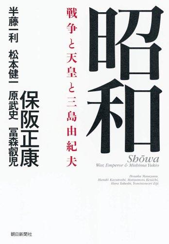 昭和の詳細を見る