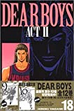 DEAR BOYS ACT2(18) (講談社コミックス月刊マガジン)
