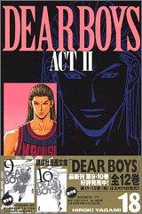 DEAR BOYS ACT2(18) (講談社コミックス月刊マガジン)の詳細を見る