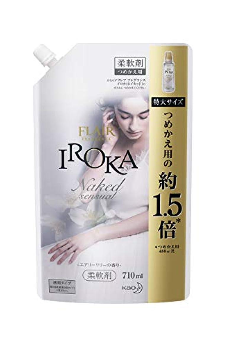 とんでもない概要月曜日【大容量】フレアフレグランス 柔軟剤 IROKA(イロカ) NakedSensual(ネイキッド センシュアル) 詰め替え用 710ml