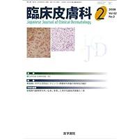 臨床皮膚科 2008年 02月号 [雑誌]