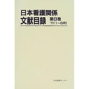 日本看護関係文献目録 (第8巻)
