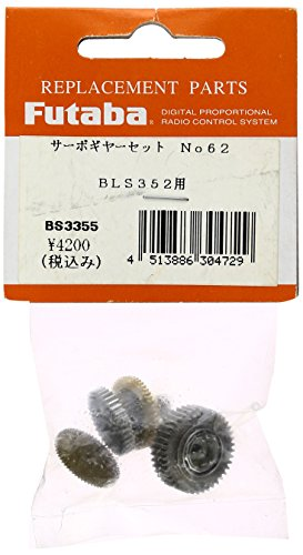サーボギヤーセットNO.62/BLS352.BLS155.BLS452対応 BS3355