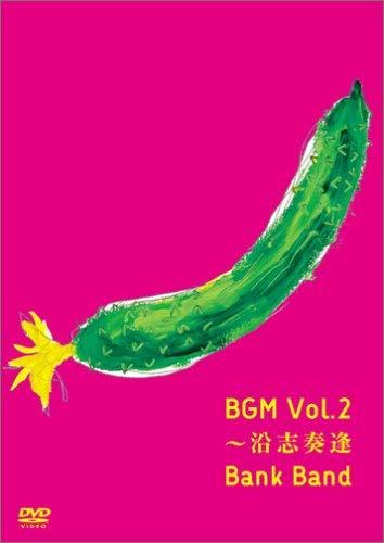 BGM Vol.2 ~沿志奏逢 [DVD]