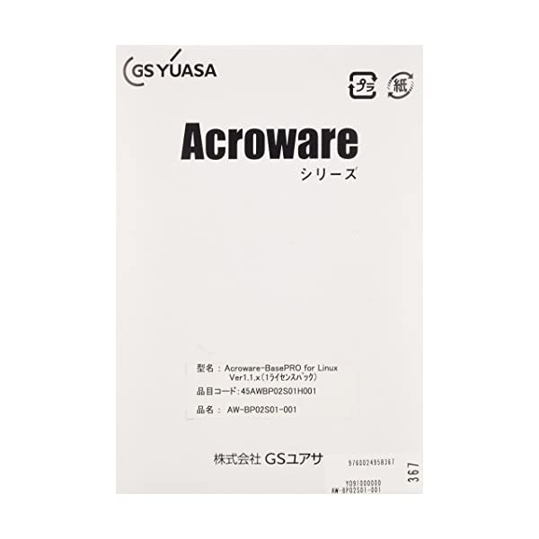 Acroware-BasePRO for Lin...の商品画像