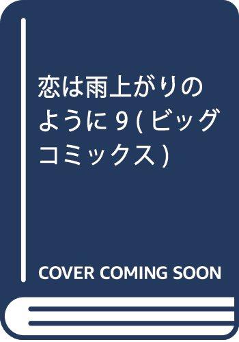 恋は雨上がりのように 9 (ビッグ コミックス)