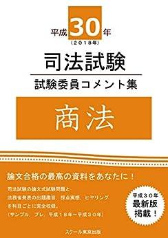 [スクール東京]の平成30年司法試験 試験委員コメント集 商法