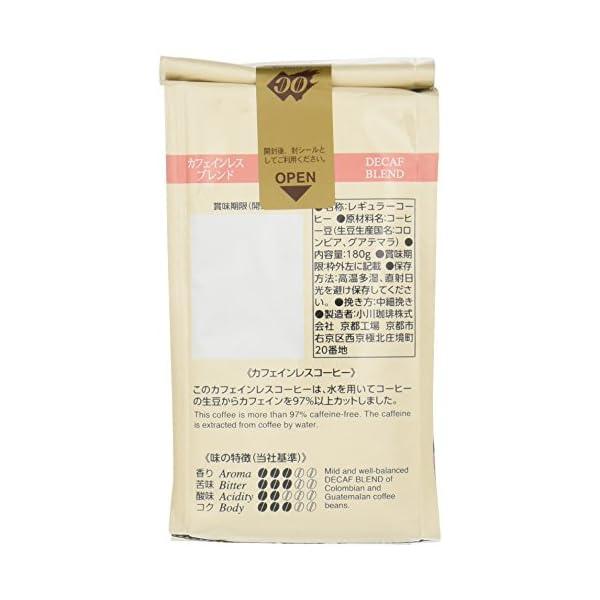 小川珈琲店 カフェインレスブレンド 180g(粉)の紹介画像3