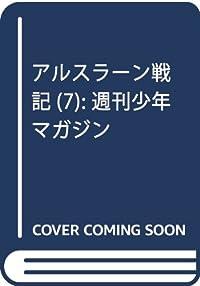 アルスラーン戦記(7): 週刊少年マガジン