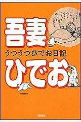 うつうつひでお日記 (単行本コミックス) コミック