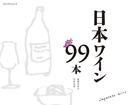 日本ワイン99本 (プレジデントムック)の詳細を見る