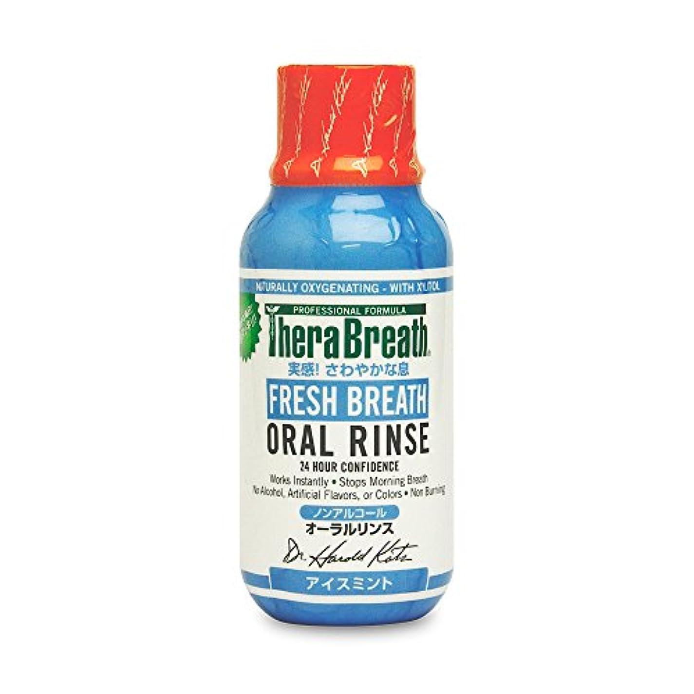 商業のびっくり海藻TheraBreath (セラブレス) セラブレスオーラルリンス アイスミント ミニボトル 88ml (正規輸入品) マウスウォッシュ