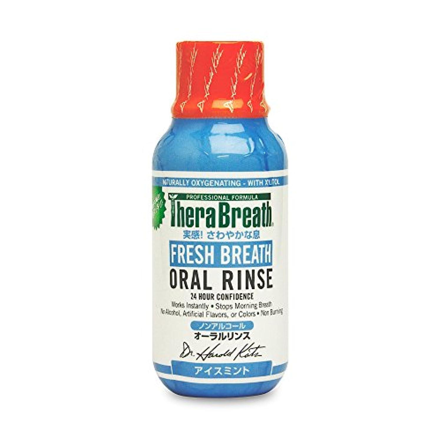 ご意見ヒゲ液化するTheraBreath (セラブレス) セラブレスオーラルリンス アイスミント ミニボトル 88ml (正規輸入品) マウスウォッシュ