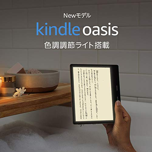 色調調節ライトを初搭載した「Kindle Oasis」新モデル発売へ