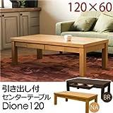 引き出し付きセンターテーブル/ローテーブル Dione 【長方形 幅120cm】 木製 アジャスター付き 木目調 ブラウン