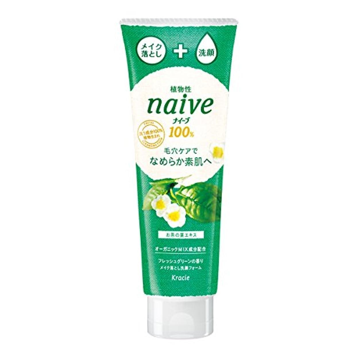 ナイーブ メイク落とし洗顔フォーム お茶の葉エキス配合 フレッシュグリーンの香り 190g