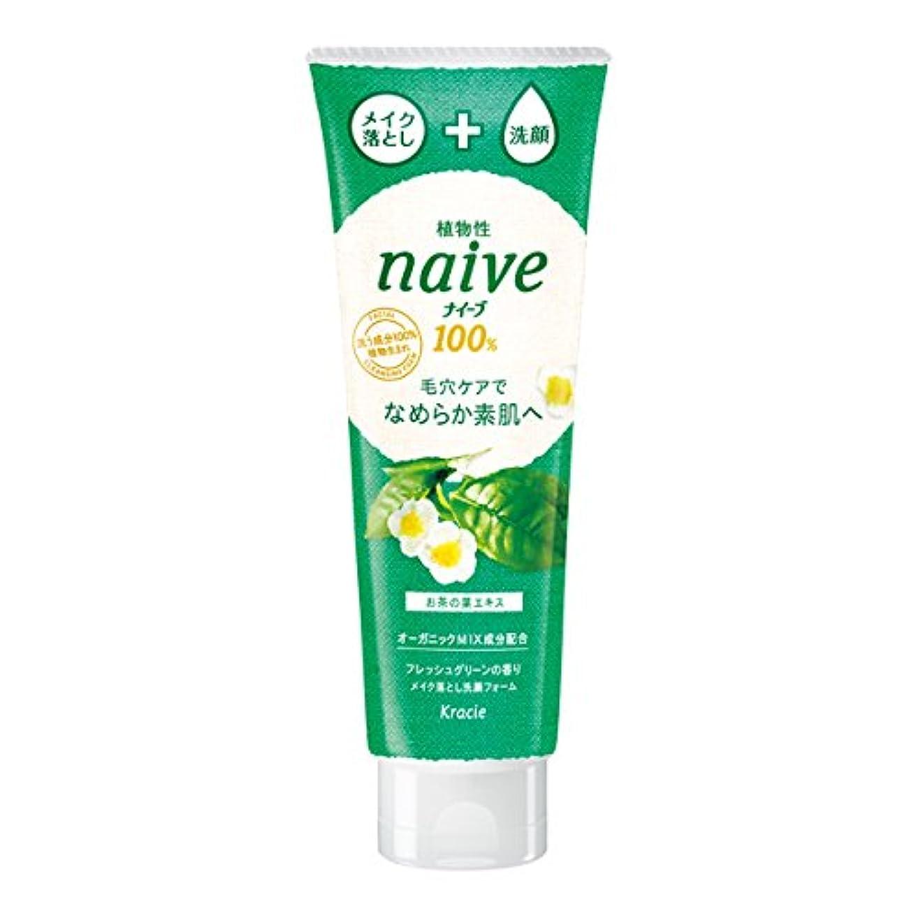 噛む温かいゲージナイーブ メイク落とし洗顔フォーム お茶の葉エキス配合 フレッシュグリーンの香り 190g