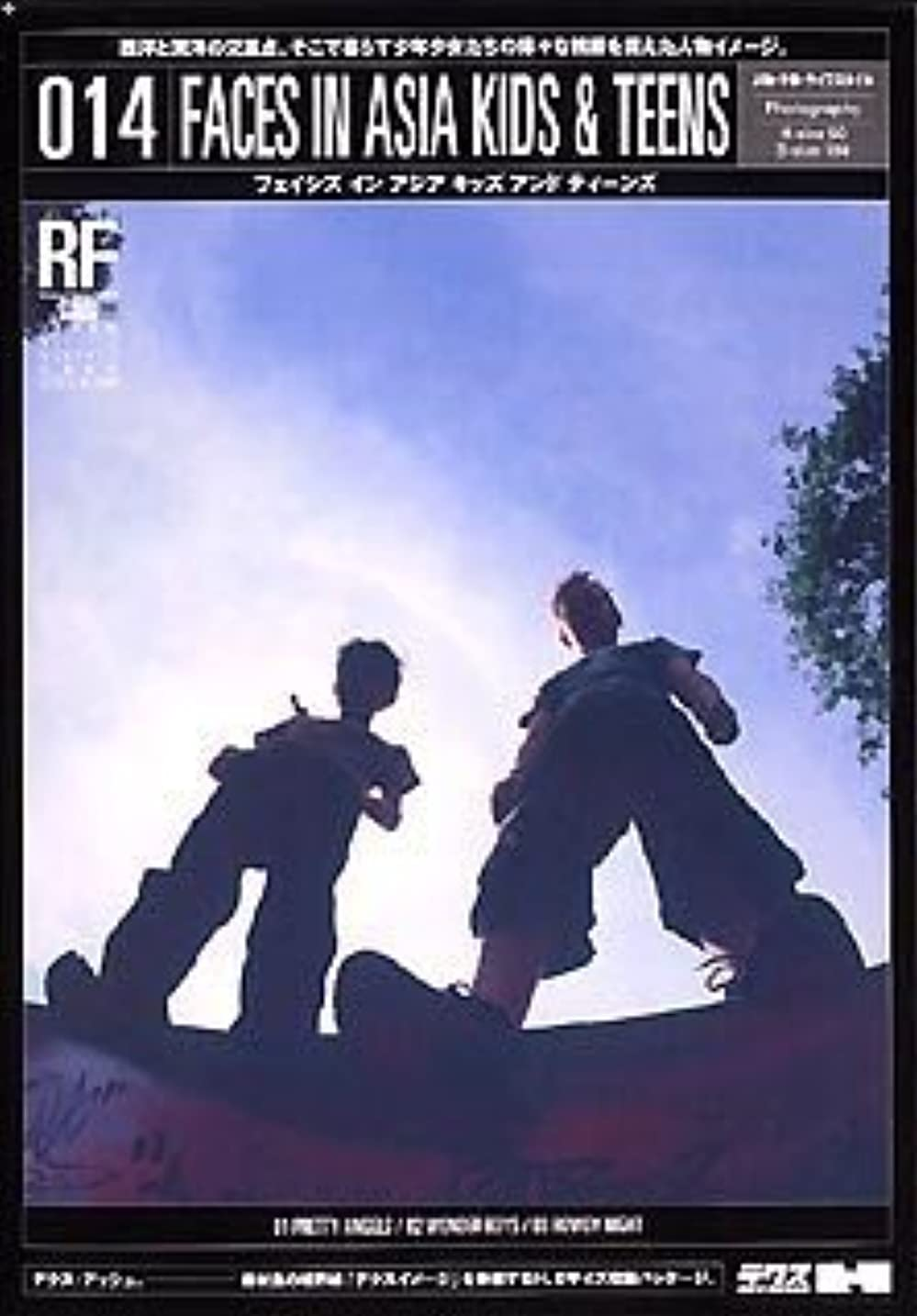 テレマコス呪われたレイアDEX-H 014 Faces in Asia Kids & Teens