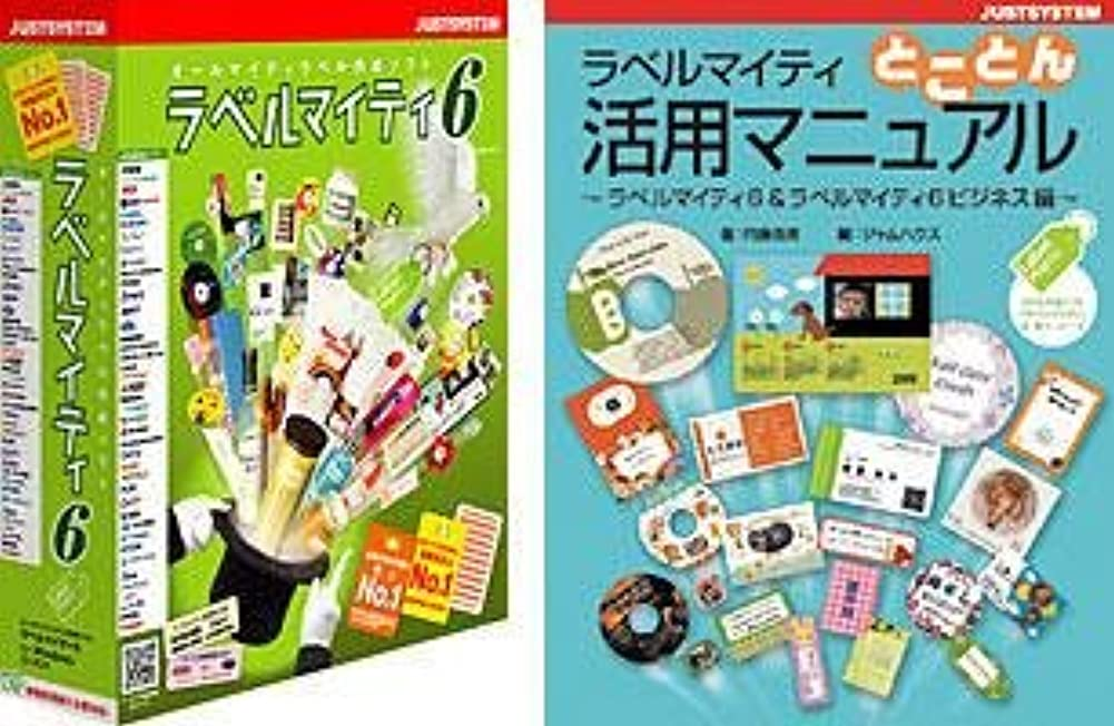 ボール殺す容疑者ラベルマイティ6 書籍セット for Windows CD-ROM