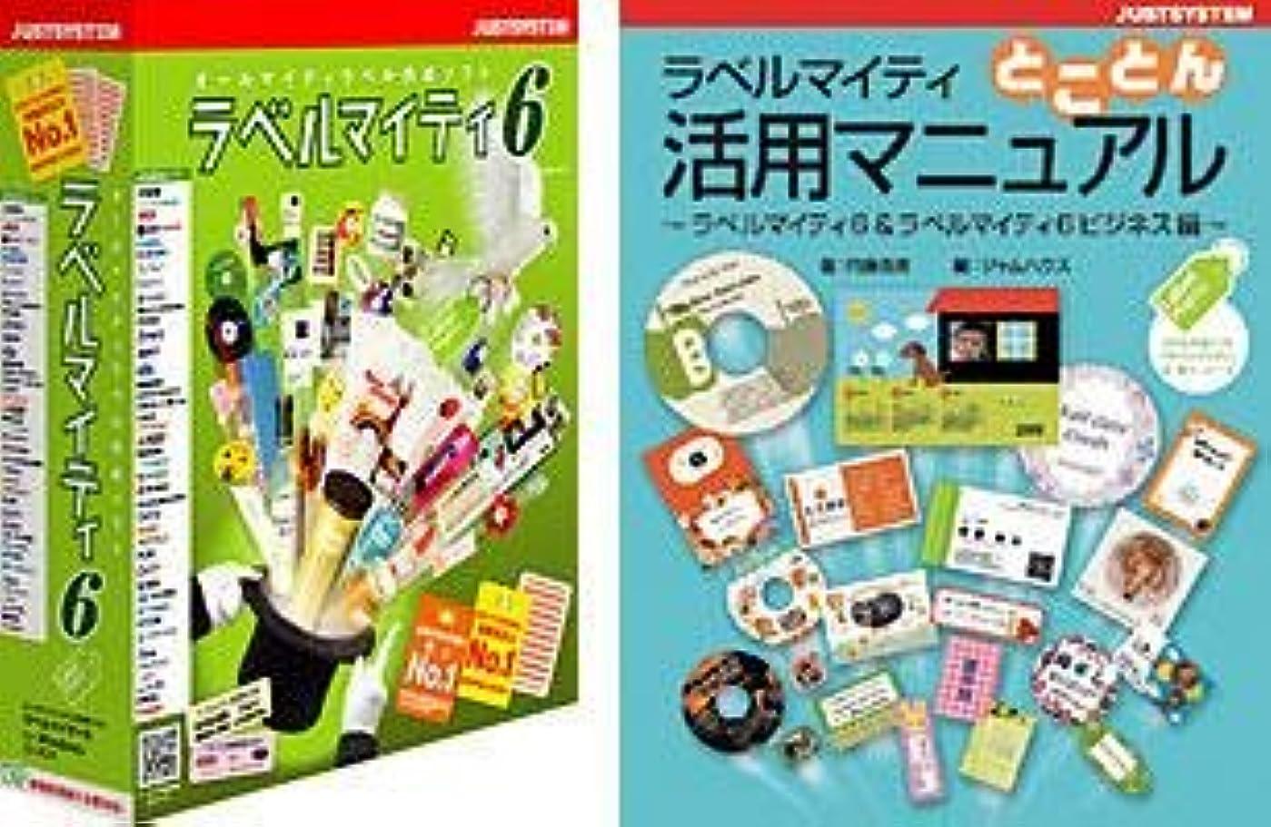 レッスンコークス群衆ラベルマイティ6 書籍セット for Windows CD-ROM