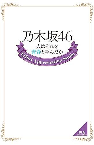 乃木坂46 人はそれを青春と呼んだか (DIA Collection)