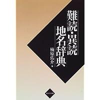 難読・異読地名辞典