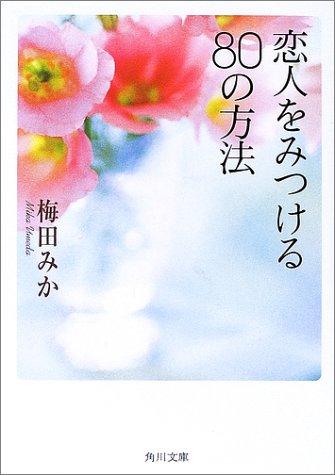 恋人をみつける80の方法 (角川文庫)の詳細を見る