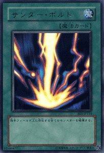 遊戯王カード 【 サンダー・ボルト 】 BE1-JP114-UR 《ビギナーズエディション1》