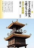 ヤマト王権誕生の礎となったムラ 唐古・鍵遺跡 (シリーズ「遺跡を学ぶ」135)