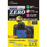 (2個まとめ売り) エツミ デジタルカメラ用液晶保護フィルムZERO Nikon D750専用 E-7332