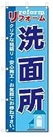 のぼり のぼり旗 洗面所 (W600×H1800)リフォーム