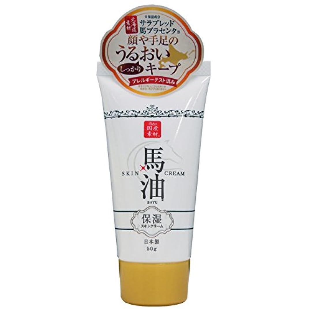 リシャン 馬油スキンクリーム ミニ (さくらの香り) 50g
