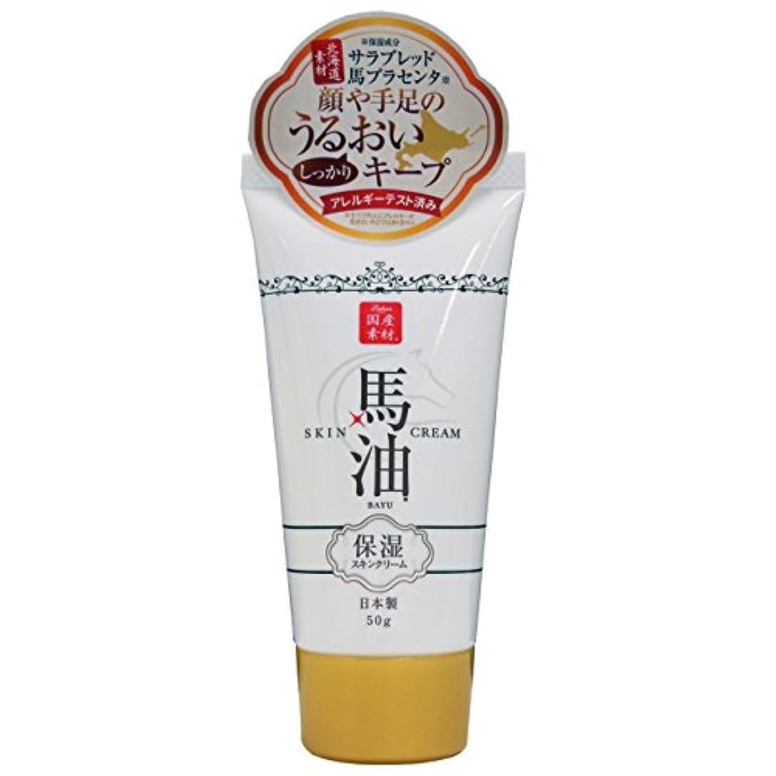 バウンドモーテル構成リシャン 馬油スキンクリーム ミニ (さくらの香り) 50g