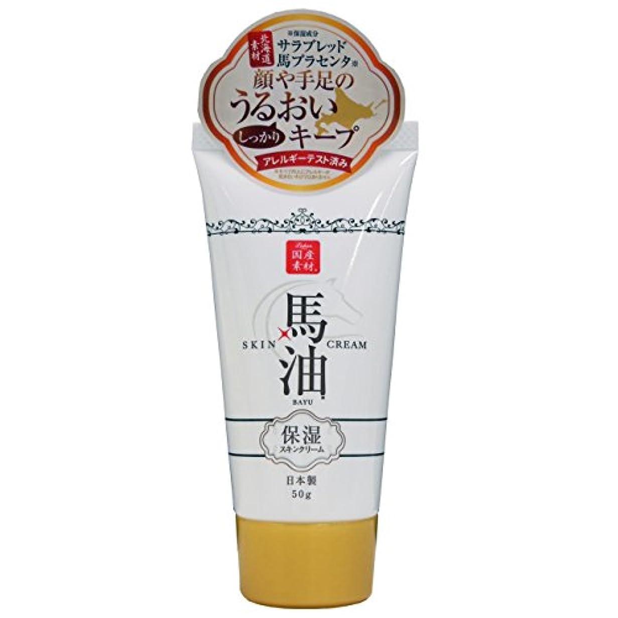 フロー征服する豊富にリシャン 馬油スキンクリーム ミニ (さくらの香り) 50g