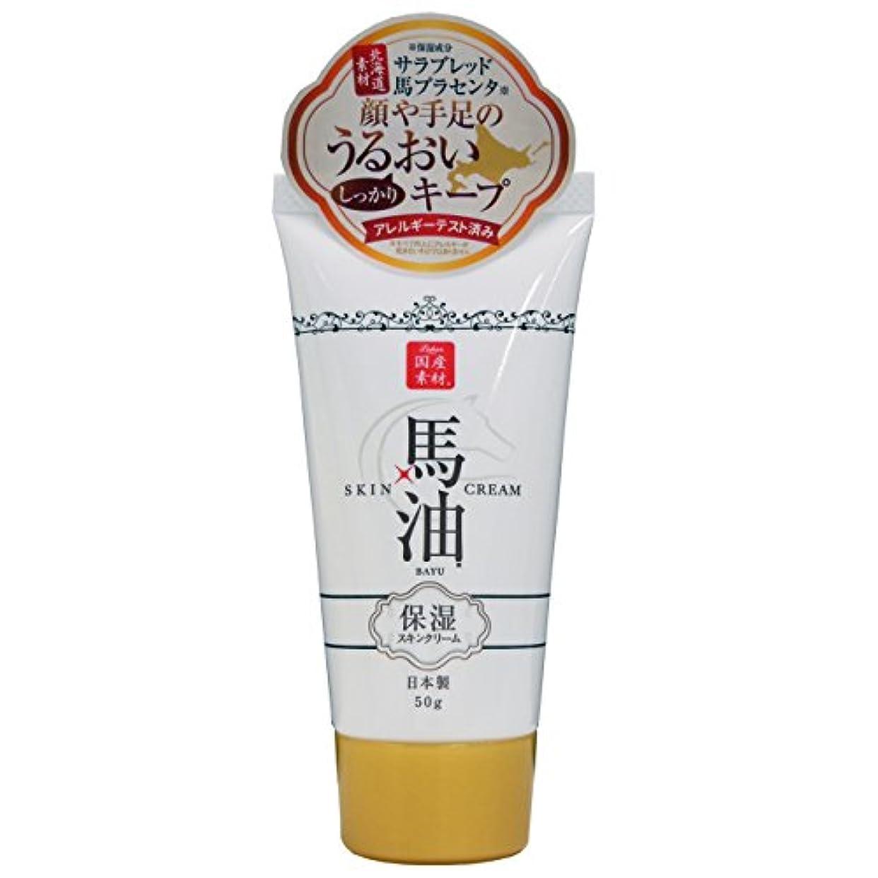 ソート説教免疫リシャン 馬油スキンクリーム ミニ (さくらの香り) 50g