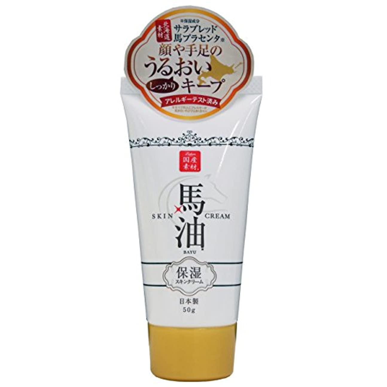 ヤギ処分した食物リシャン 馬油スキンクリーム ミニ (さくらの香り) 50g