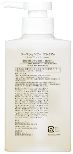 U-MA ウーマシャンプー プレミアム 300ml ( 約2ヶ月分 ) スカルプケア シャンプー