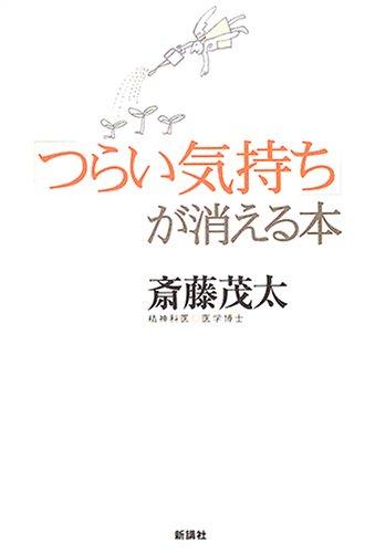 「つらい気持ち」が消える本の詳細を見る