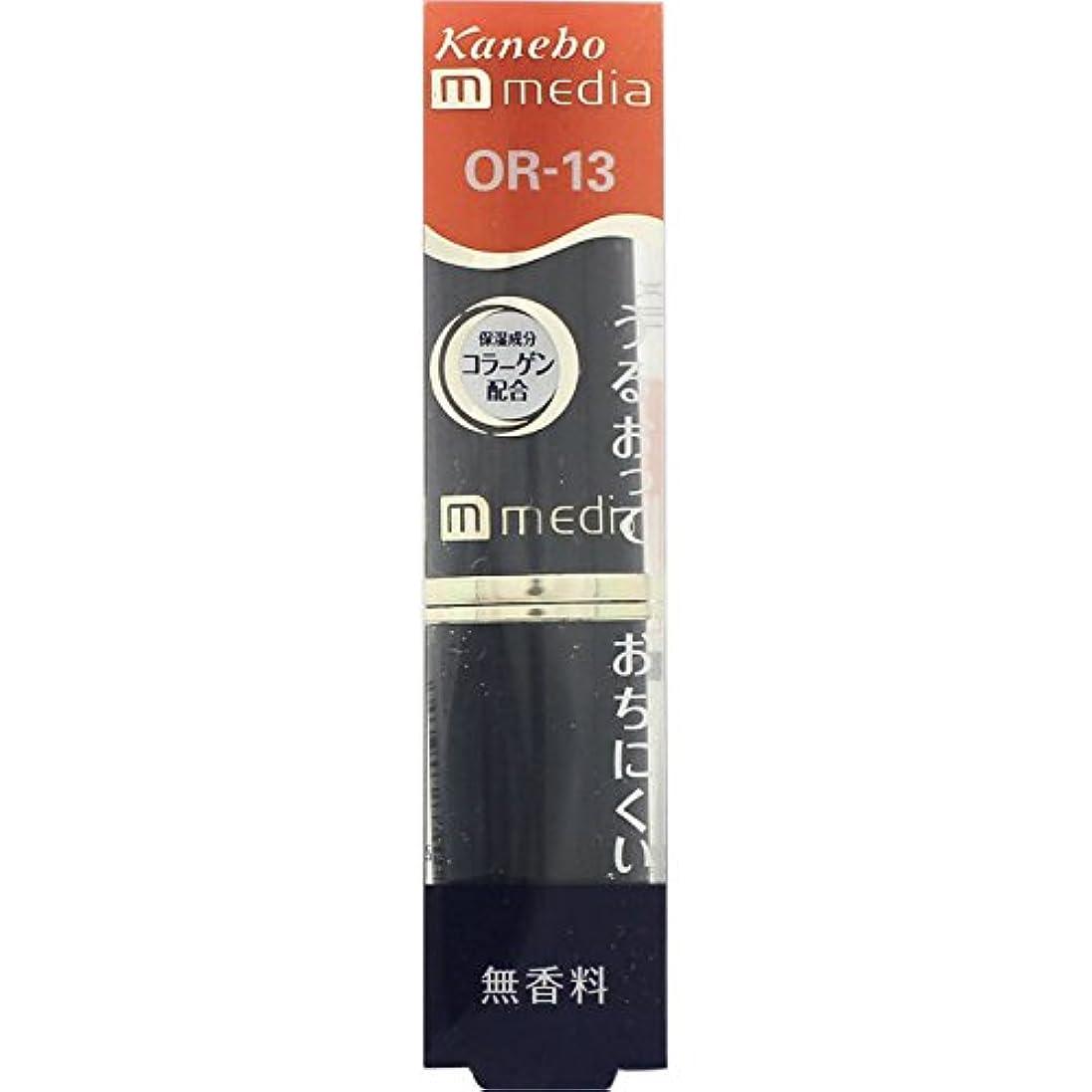 コック便利味方カネボウ media(メディア)クリーミィラスティングリップA OR-13
