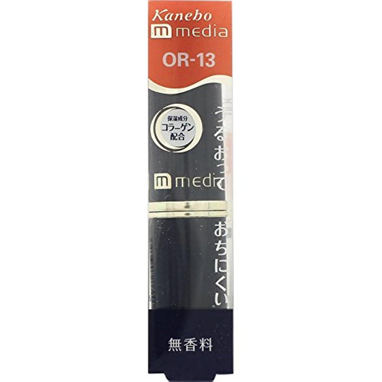 節約する除外する傷つきやすいカネボウ media(メディア)クリーミィラスティングリップA OR-13