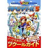 RPGツクール5とってもたのしくツクールガイド―プレイステーション2版 (Vジャンプブックス―ゲームシリーズ)