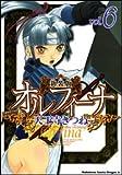 新装版オルフィーナ (6) (カドカワコミックスドラゴンJr)