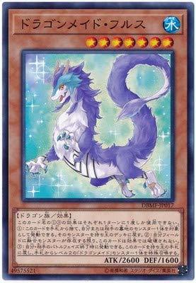 遊戯王 第10期 DBMF-JP017 ドラゴンメイド・フルス