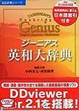 HD辞典シリーズ ジーニアス英和大辞典V2 日本語索引付き アカデミック